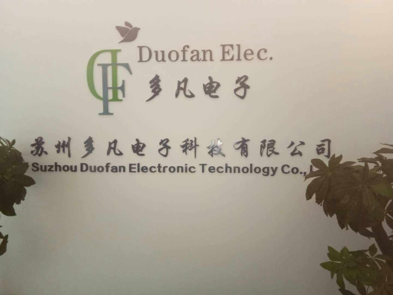 蘇州多凡電子科技有限公司