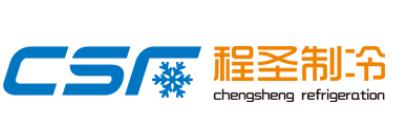 山西程圣制冷设备工程有限公司