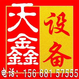 山东天鑫自动化设备有限公司