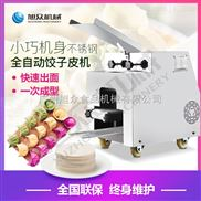 JGB-801-自動排盤成型餃子皮機商用小型做水餃