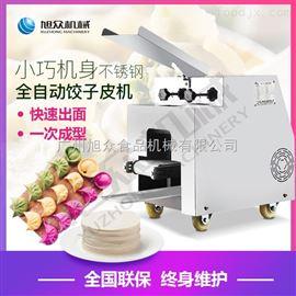 JGB-801自动排盘成型饺子皮机商用小型做水饺