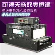 济南远红外线式纸盒收缩机价格低