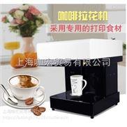 上海3D咖啡拉花打印機租賃半自咖啡機出租
