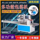DK-260豆腐干包装机 鱼豆腐包装机 辣条包装机 脆饼包装机械