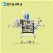 济南卖花生豆腐机的厂家 人性化设计好操作
