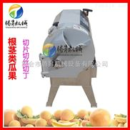 TS-Q112-台湾进口多功能切菜机 全自动土豆切块机 红枣切片机