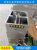 火锅店油水分离器可以达到二级标准