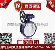 河南鄭州襯氟閥門廠家價格