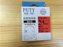 锦宫/爱普生/普贴专用国产标签色带