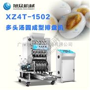 XZ4T-1502型多功湯圓成型排盤機一機多用