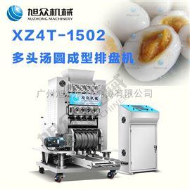 XZ4T-1502全自动多功能糯米汤圆机包馅机