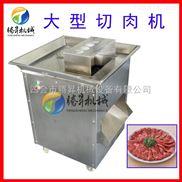 QD-118-供应商用切肉机 切肉机切片机 切肉片机 切肉块切片机
