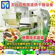 山东济南烘干机设备 100KW面包烘焙生产线