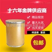 優質原料鹽酸羥胺生產廠家/批發可散賣
