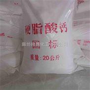 高纯度硬脂酸钙 不溶于水 塑料热稳定剂