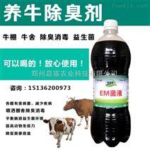 可以给牛喝的除臭消毒液哪个厂家质量好?