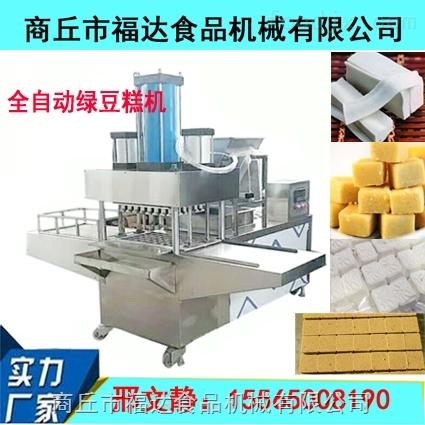柳州桂林全自动绿豆糕机
