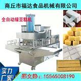 QZD-800柳州桂林全自动绿豆糕机