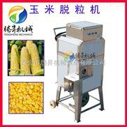 新鲜玉米脱粒机厂家 中型甜玉米加工机械 脱粒机