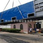 海产品带式干燥机