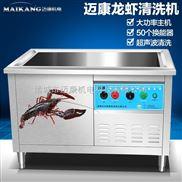 小龙虾全自动超声波清洗机