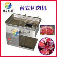 QX-30供應小型切肉機/切肉機價格