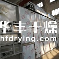 茶叶带式干燥机