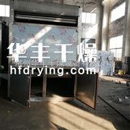 DWT有机颜料带式干燥机