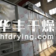 DWT中药材专用带式干燥机