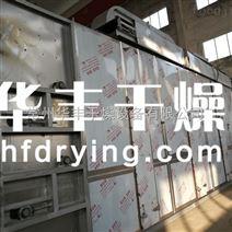 中藥材專用帶式干燥機