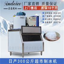 日产300公斤商用片冰机小型超市制冰机