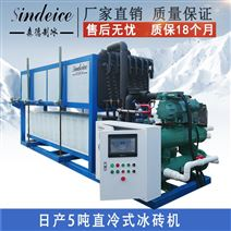 日产5吨冰砖机直冷式块冰机冰块制冰机