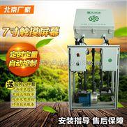 北京智能施肥机 顺义设施蔬菜水肥一体化
