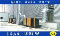 机加工油烟处理设备废气净化原理