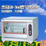 商用烤鸡炉旋转燃气烤炉 商用厨电设备
