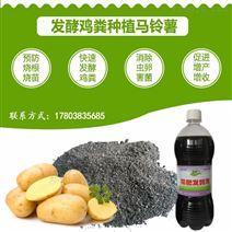 发酵鸡粪快腐熟彻底的启富菌肥发酵剂