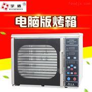 烤箱商用蛋糕烘爐面包蛋撻烘焙電烤箱