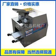 現通機械直銷新型自動餃子皮機 小型餃皮機