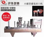 BG系列-小罐茶充氮保鮮全自動鋁膜封口機