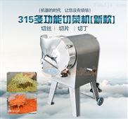 切菜机多少钱价格自动切菜的机器