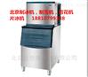 北京片冰机生产厂家|定做大中小型制冰设备