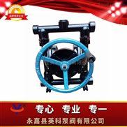 YKS-手动隔膜泵厂家 手摇式隔膜泵 铸钢手动式隔膜泵