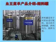 血豆腐生产设备加工