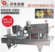 沪华牌BG-4 果冻果汁豆浆灌装封口机