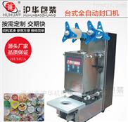 台式手压奶茶封口快餐盒酱料盒小茶罐封口机