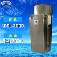 NP300-90储水式热水器