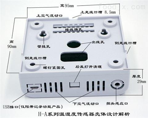 以太网modbus协议 rs485接口温湿度传感器