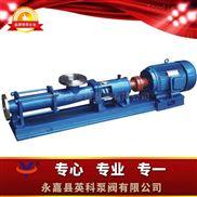 G型--螺杆泵