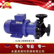 工程塑料磁力驱动泵