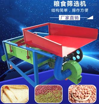 家用粮食筛选机 小麦清选除杂机介绍